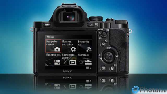 меню Sony A 7