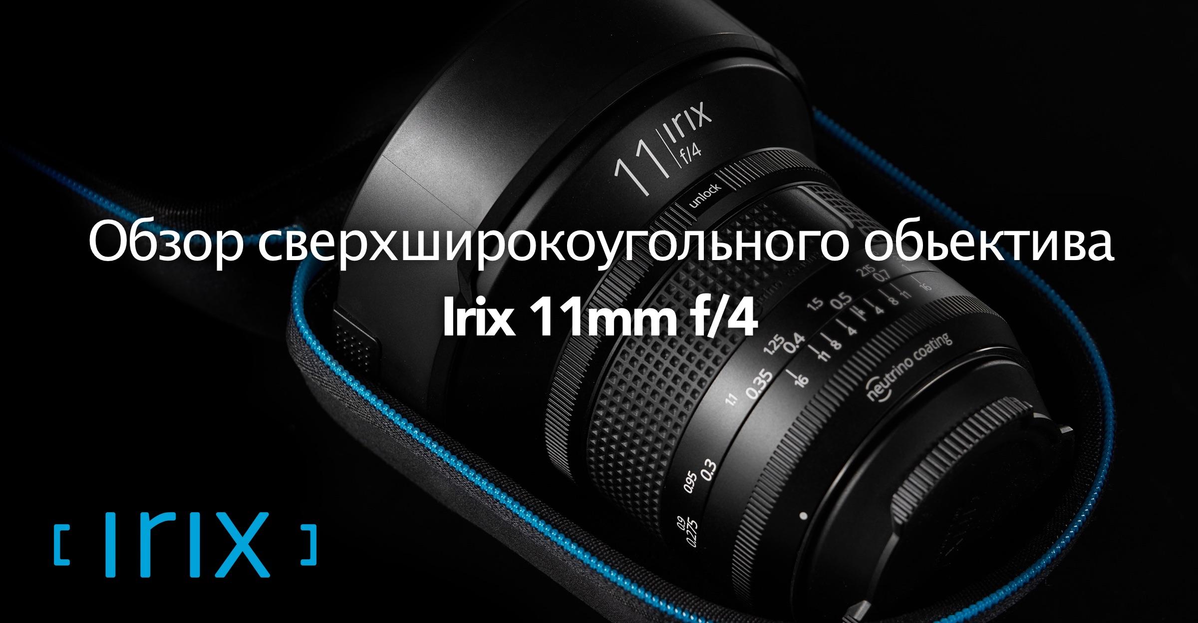 Обзор объектива Irix 11mm f/4