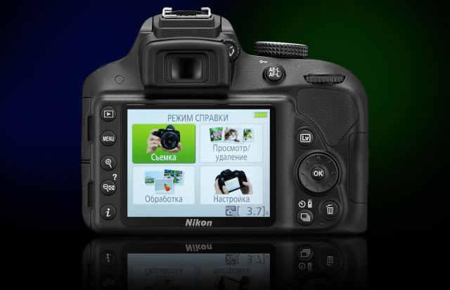 Nikon d3300 Back