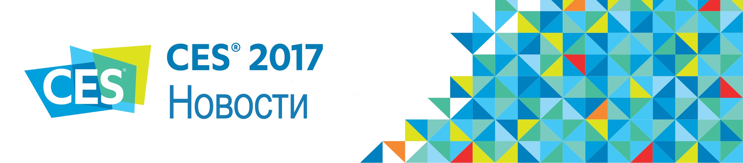 Новости CES 2017