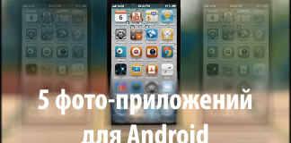 Приложения для фотосъемки на ОС Android