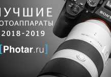 Лучшие фотоаппараты 2018-2019