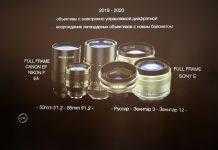 Репортаж с презентации Зенитар 0.95/50 и первые впечатления